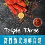 新加坡文華酒店Triple Three豪華海鮮美食自助晚餐(海鮮吃到飽)